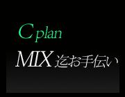C plan