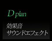 D plan