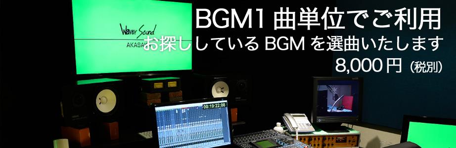 映像、OMF他、音声データを送っていただければ、選曲、効果、整音、MIXまでお手伝いいたします。フルビットからオンエアまで適正レベルにて納品、また1曲単位からでもお探しになってるBGMを選曲、ご提供致します。03-6441-2944 ナレーター多数、MA Studio(赤坂) 完備